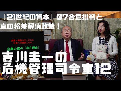 【吉川圭一 危機管理司令室】第12回 吉川圭一版『21世紀の資本』G7合意批判と真の格差解消政策!