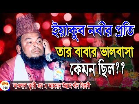 ক্বারী এম এ আহমাদ উল্লাহ খাঁন বিপ্লবী।০১৭১৮-৯৭৭৮১৪ | M A Ahmed Ullah Khan Biplobi | Habiganj Media