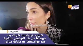 لحظة هروب دنيا باطمة هربات بعد خروجها من عند البوليس مباشرة بعد مواجهتها مع عائشة عياش