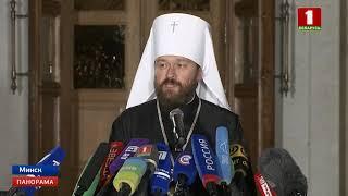 Буквально час назад в Минске завершилось заседание Священного Синода. Панорама