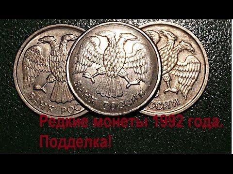 Редкие монеты 1992 года, 10 рублей  магнитная подделка . Rare coins of Russia.