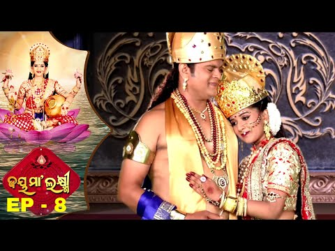Jai Maa Laxmi | Odia Mythological & Devotional Serial | Full Ep 8 | Mahalaxmiଙ୍କ Vivah