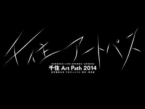 千住 Art Path 2014 PVアニメーション