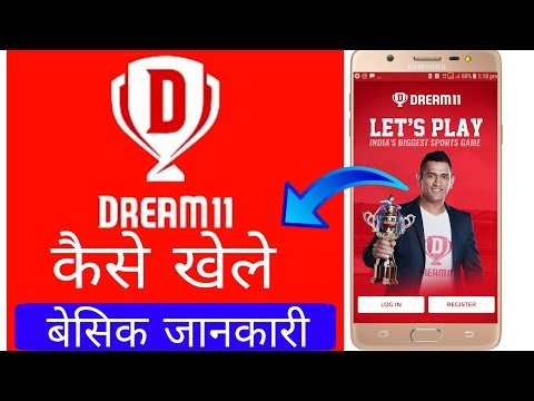 Dream 11 Aise Khele Full Enquiry Dream 11 || By TECHNICAL SMART