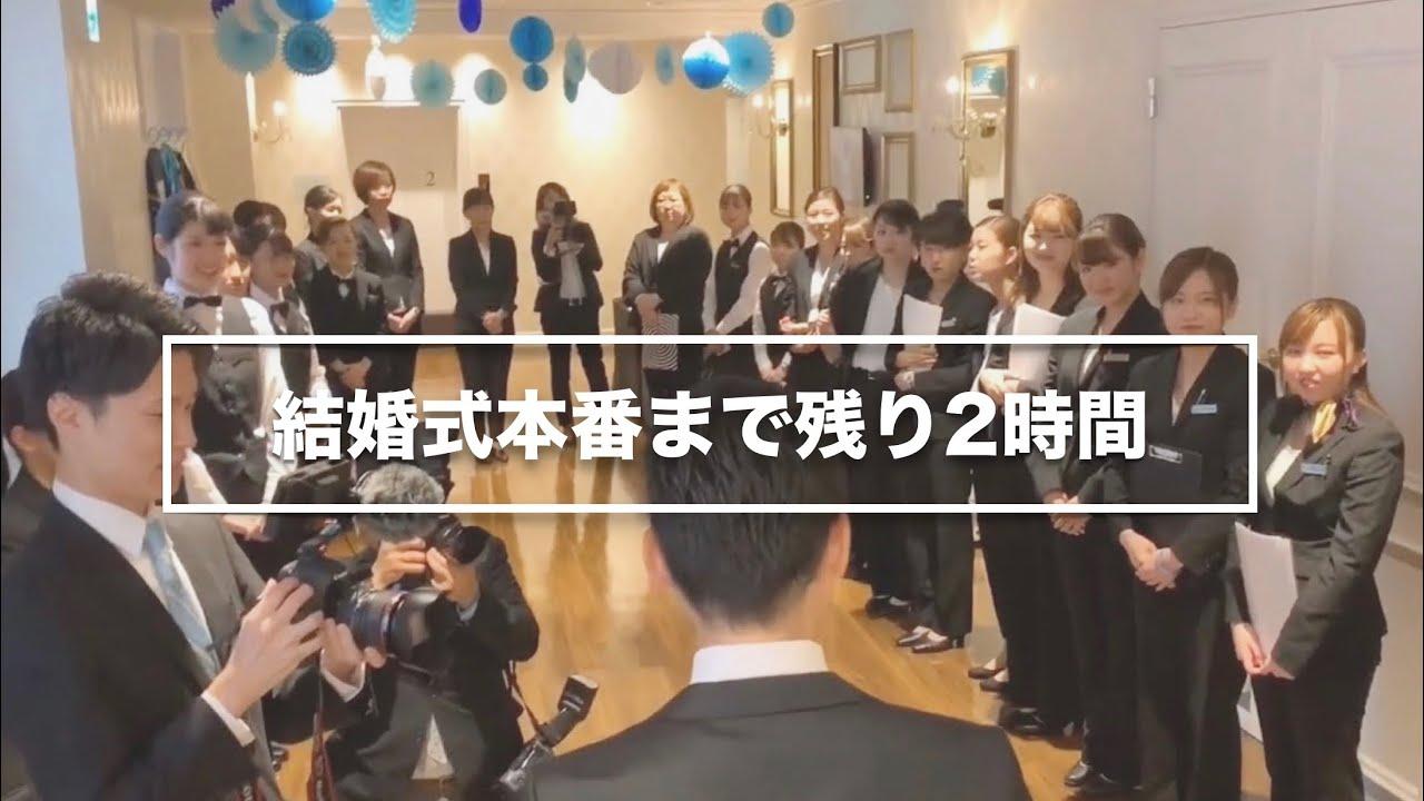 東京 ウェディング ホテル 専門 学校