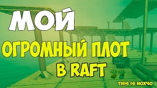 Мой огромный плот в игре Raft