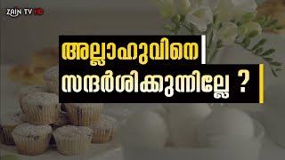 അല്ലാഹുവിനെ സന്ദര്ശിക്കുന്നില്ലേ? - the best inspiring Islamic speech in Malayalam