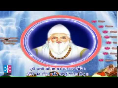Aesi Vani Boliye Man Ka - Superhit Kabir Dohas Songs - Hindi Devotional Songs
