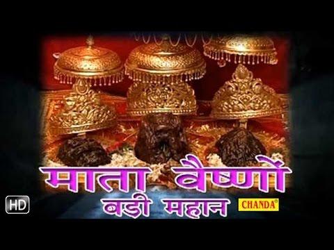 Mata Vaishno Hai Badi Mahan || माता वैष्णों बड़ी महान  || Kumar Vishu || Mata Vaishno Musical Story