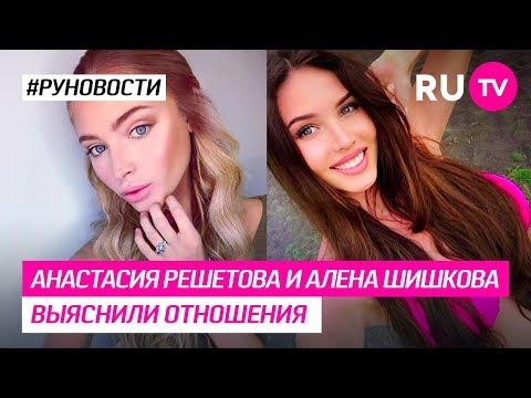 Анастасия Решетова и