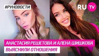 Анастасия Решетова и Алена Шишкова выяснили отношения