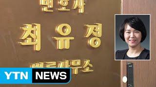 '100억 수임료' 부장판사 출신 최유정 변호사 구속 / YTN (Yes! Top News)