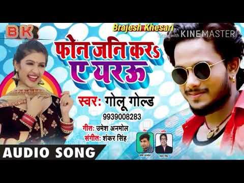 Bani Raja Ji Ke Kora Me | Golu Gold New Song 2018 | बानी राजा जी के कोरा मे | New Hits Songs 2018