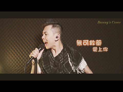 (翻唱系列)Bunny's Cover-無可救藥愛上你 #翻唱 #唱歌 #Singing #中文歌