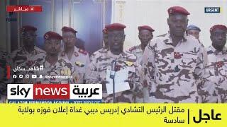 #عاجل    الجيش التشادي يعلن إغلاق الحدود البرية بعد مقتل الرئيس إدريس ديبي