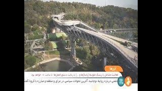 Iran Nature bridge constructions report, Tehran city گزارشي از ساخت پل طبيعت شهر تهران ايران