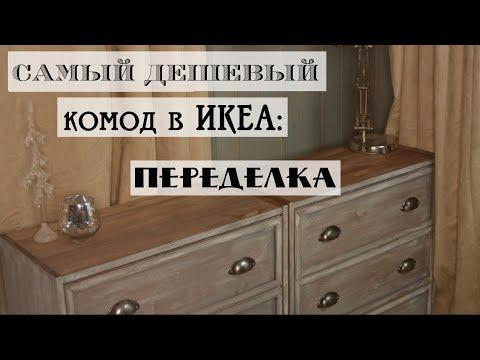 Организация рабочего места#1/Переделка комода из Икеи / Супер бюджетное преображение мебели!