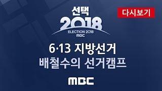 [2018 지방선거] 배철수의 선거캠프 / MBC / 유시민 전원책
