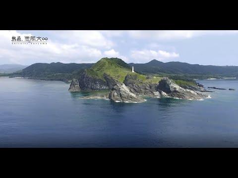 島色、無限大∞ #石垣市#竹富町#与那国町 #InfinityYaeyama #Ishigaki #Taketomi #Yonaguni #Okinawa #Japan