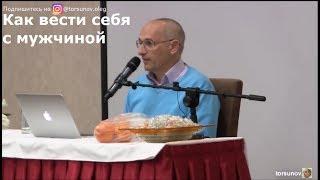 торсунов О.Г.  Как вести себя с мужчиной