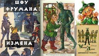 Урфин Джюс и его деревянные солдаты Измена