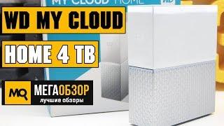 WD My Cloud Home 4 TB обзор персонального облака