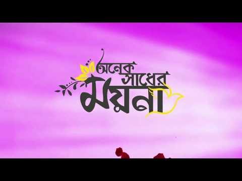 Onek Sadher Moyna Movie Clip | Mahiya Mahi | Bappy | Jaaz Multimedia