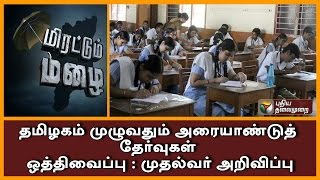 Half-yearly exams postponed across Tamil Nadu to January 2016 1st week tamil video hot news 01-12-2015