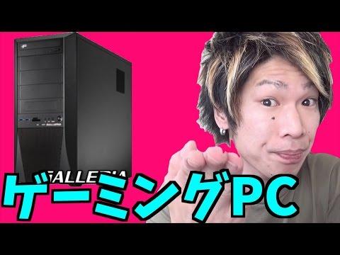 GALLERIA XF Windows10 モデル!ついにマイクラが!【TUTTI】