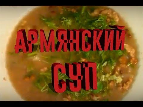 Армянский суп. Лобахашу .АРМЯНСКАЯ КУХНЯ.