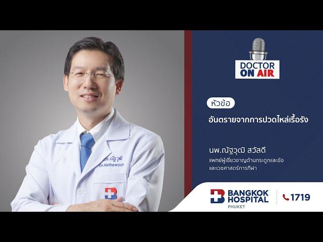 Doctor On Air | ตอน อันตรายจากการปวดไหล่เรื้อรัง โดย นพ.ณัฐวุฒิ สวัสดี