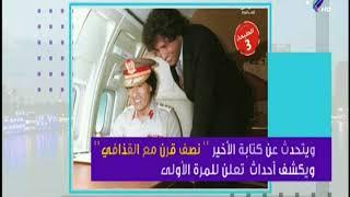 لقاء خاص مع أحمد قذاف الدم مع الاعلامي أحمد موسي غدا في علي مسئوليتي