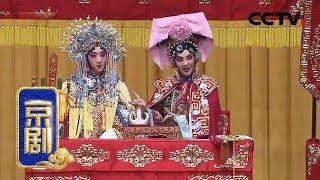 《中国京剧像音像集萃》 20190616 京剧《珠帘寨》 2/2  CCTV戏曲