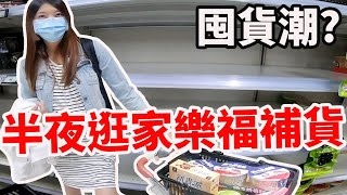 Taiwan's hypermarket replenishes food, instant noodles and toilet paper are empty ?!