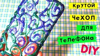 DIY Крутой ЧЕХОЛ для ТЕЛЕФОНА из Горячего Клея СВОИМИ РУКАМИ / Как сделать? PHONE CASE  - Hot Glue(Всем привет!) В этом видео я покажу, как очень просто и быстро сделать яркий, красивый и оригинальный чехол..., 2016-10-05T12:00:01.000Z)