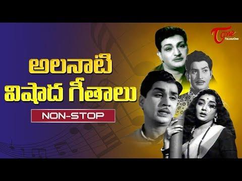 అలనాటి విషాద గీతాలు | All Time Telugu Old Sad Songs | Video Jukebox