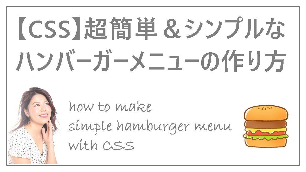 ハンバーガー メニュー
