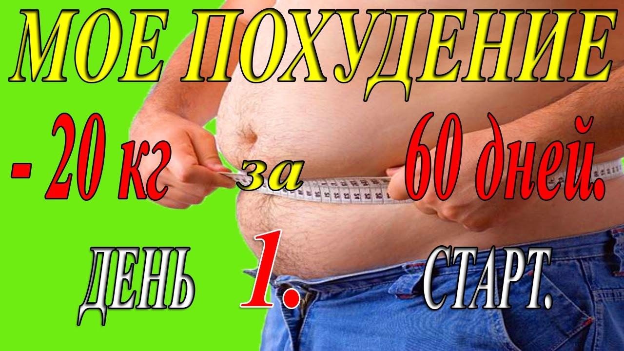 Мое похудение. Часть 3. День 1. Старт | как похудеть в домашних условиях мужчине