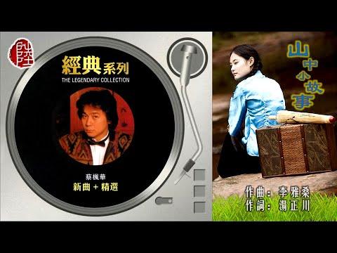 蔡楓華【山中小故事 1983】(歌詞MV)(HD)(作曲:李雅桑)(填詞:湯正川) - YouTube