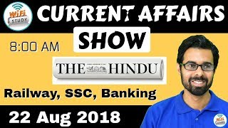 8:00 AM - CURRENT AFFAIRS SHOW 22 Aug | RRB ALP/Group D, SBI Clerk, IBPS, SSC, UP Police