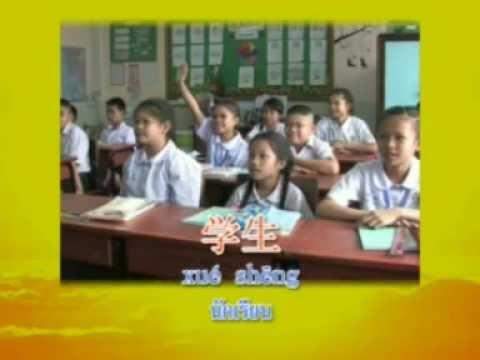 โรงเรียนของเราจีน