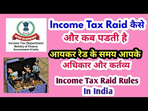 Income Tax Raid कैसे और कब पडती है | Your Rights And Duties At The Income Tax Raid | Income Tax Raid