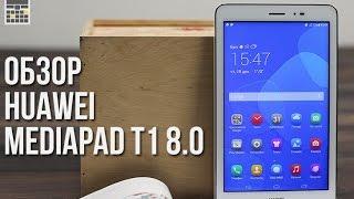 Huawei Mediapad T1 8.0 - обзор планшета с от сайта Keddr.com