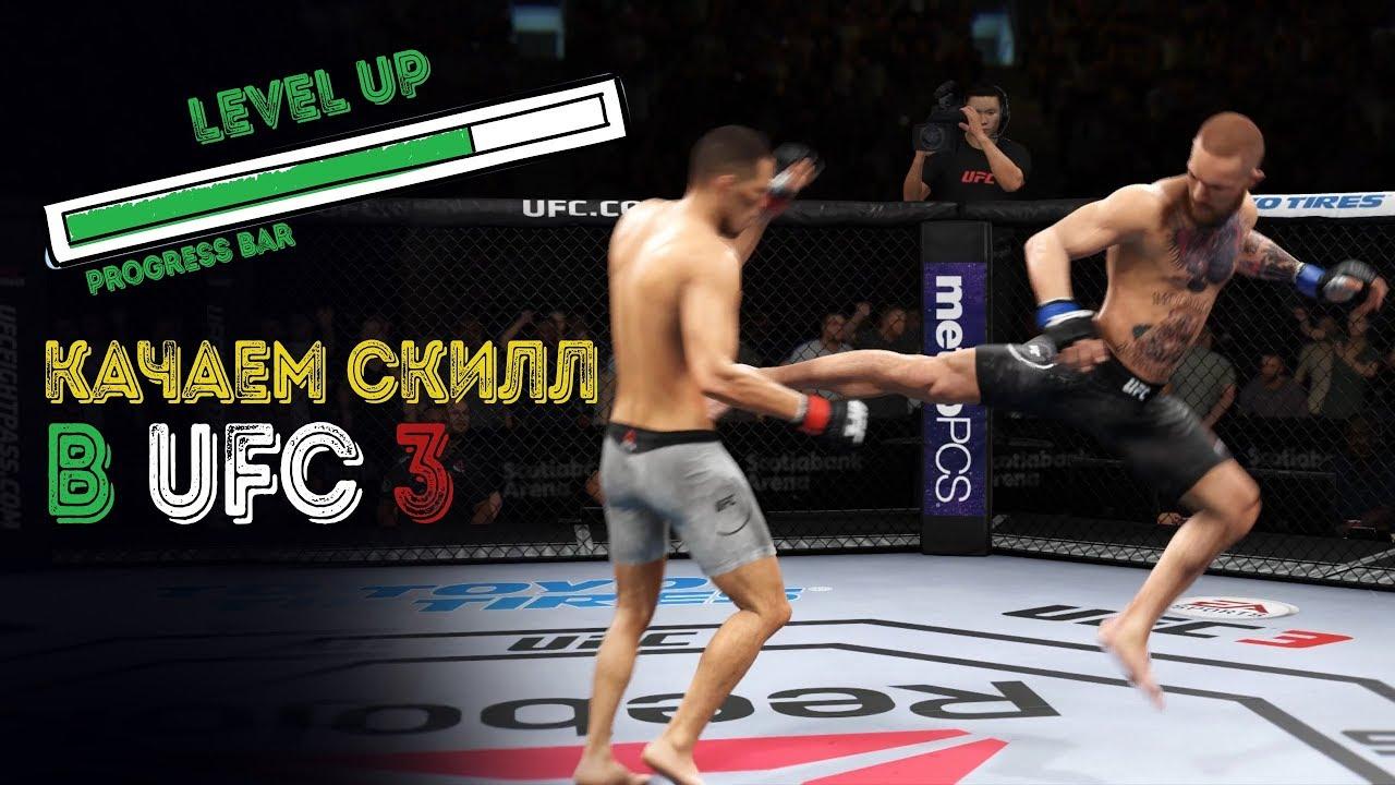 12 СОВЕТОВ как ИГРАТЬ в СТОЙКЕ от ПРО ИГРОКА UFC 3/ГАЙД