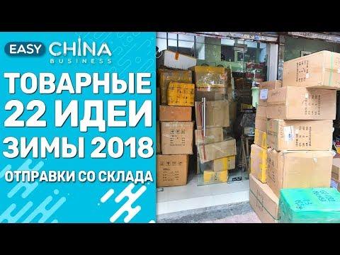 22 товарные идеи зимы 2018 оптом из Китая. Отправки со склада в Китае