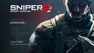 видео: Sniper Ghost Warrior 2 прохождение 1 я часть :акт 1- нет связи