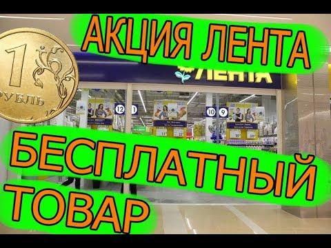 ЛЕНТА АКЦИЯ/ХАЛЯВА/БЕСПЛАТНЫЕ ТОВАРЫ В ЛЕНТЕ