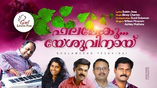 New Malayalam Christian Devotional Song | Phalameku Yeshuvinayi | God Loves You