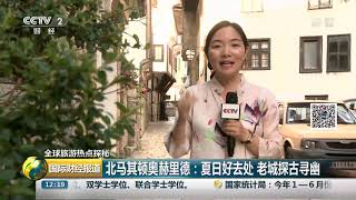 [国际财经报道]全球旅游热点探秘 北马其顿奥赫里德:夏日好去处 老城探古寻幽| CCTV财经