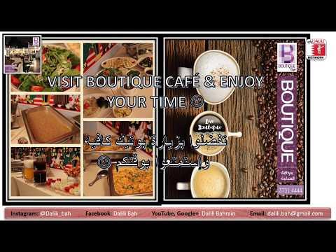 e-Guide to Bahrain Restaurants -- الدليل الإلكتروني لمطاعم لبحرين